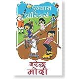 Exam Warriors (Hindi) Paperback