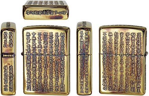 Zippo Heart Sutra(Hannya Shingyo) Brass Used Finish