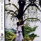 硝子の靡風(KOTOKO/中沢伴行/SORMA No.1/高瀬一矢/京田誠一/I've/C.G mix/尾崎武)