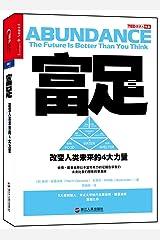 社会保障改革 Paperback