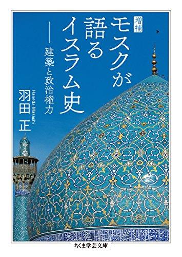 増補 モスクが語るイスラム史: 建築と政治権力 (ちくま学芸文庫)