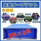幕付き 大型 テント 6×3m タープテント 超BIGテント 大型 ワンタッチ 簡単設置日よけ アウトドア 軽自動車 車庫(ブルー)