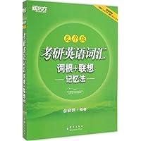 新东方·考研英语词汇词根+联想记忆法:乱序版