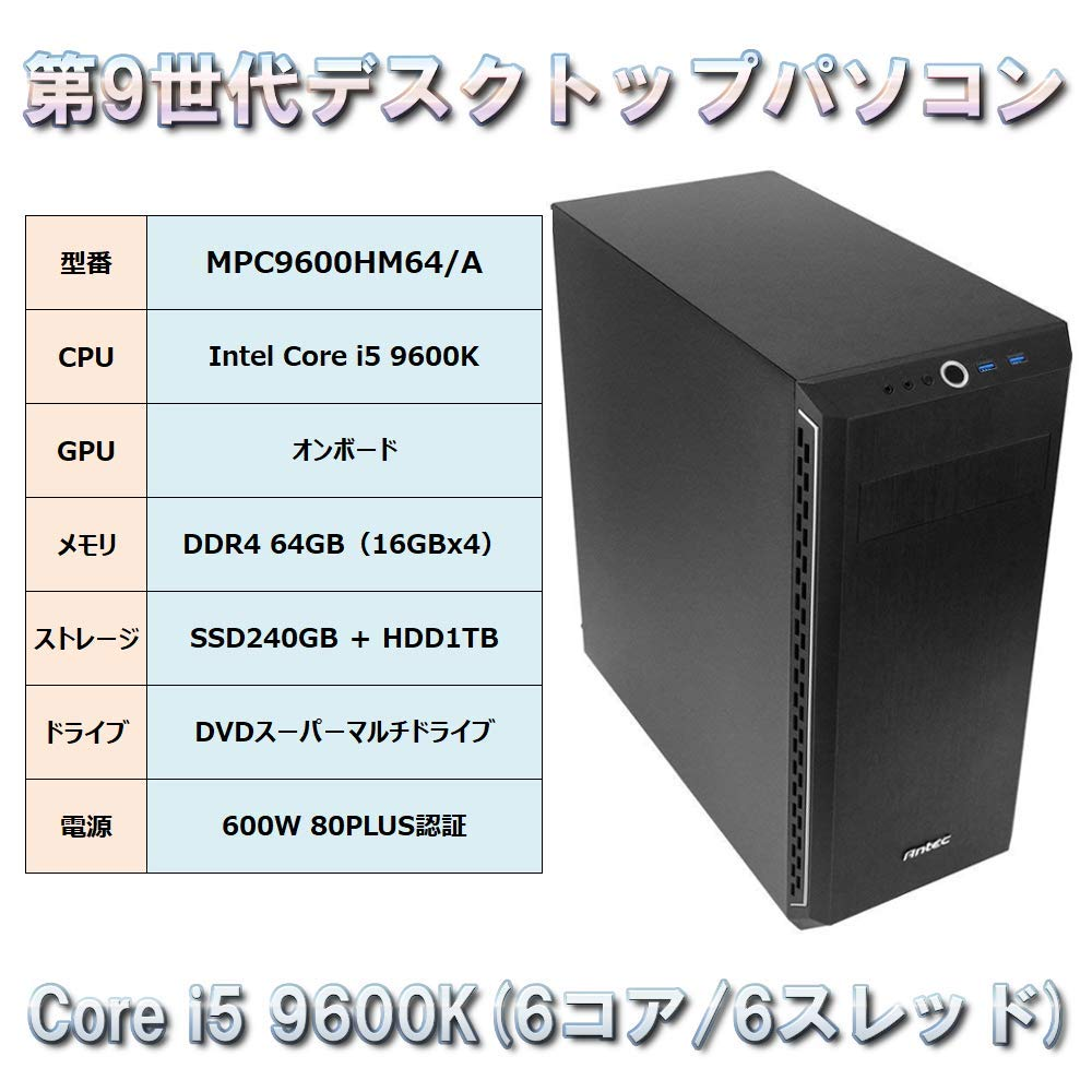 高質 第9世代インテルCPU搭載デスクトップパソコン Intel Core i5 i5 9600K/マザーH370 Core/メモリ64GB Intel/SSD240GB/HDD1TB/DVDマルチ/Win10 MPC9600HM64/A B07R5CDC1S メモリ64GB+Wi-Fi メモリ64GB+Wi-Fi, 蓮田市:8c436f66 --- ballyshannonshow.com