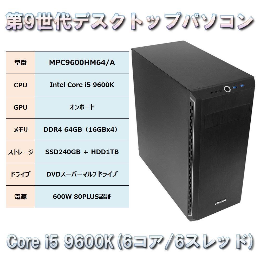 【60%OFF】 第9世代インテルCPU搭載デスクトップパソコン Intel Core Core i5 メモリ64GB 9600K/マザーH370/メモリ64GB/SSD240GB MPC9600HM64/A/HDD1TB/DVDマルチ/Win10 MPC9600HM64/A B07PC2TNHN メモリ64GB, GOOD DEAL WEB HOUSE:fbced4d3 --- ballyshannonshow.com