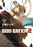 GOD EATER 2 (5) (電撃コミックスNEXT)