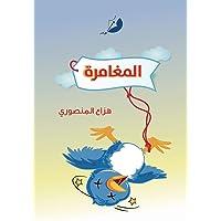 Al-Moghamra - Story Series for Children
