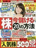 ダイヤモンドZAI(ザイ) 2016年 11 月号 [雑誌] (JR九州株のIPOの正しい儲け方)