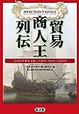 貿易商人王列伝: 会社が世界を支配した時代:1600~1900年