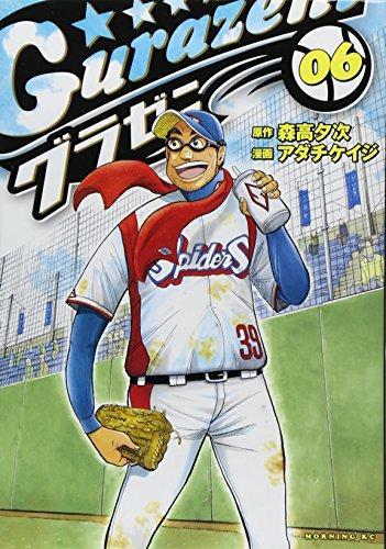 Gurazeni [Japanese Edition] [In Japanese] Vol.6