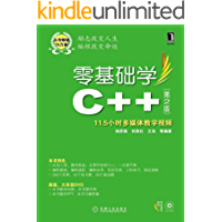 零基础学C++ 第2版 (零基础学编程)