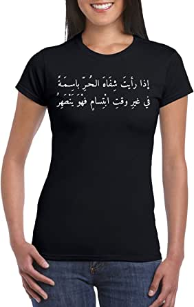 Black Female Gildan Short Sleeve T-Shirt - arabic Quote design