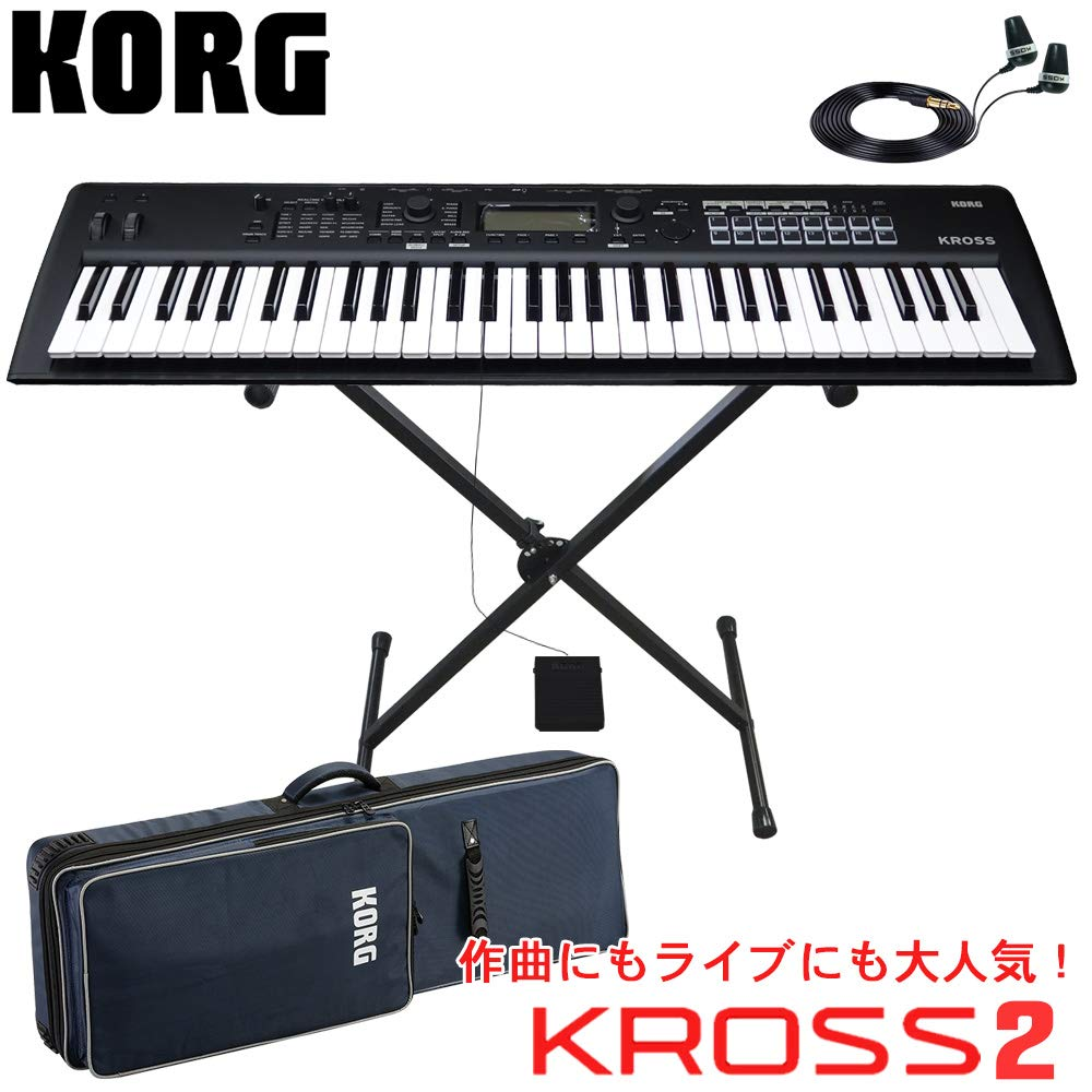 KORG キーボード(シンセサイザー)入門セット KROSS2 61MB ソフトケース付き   B07H17QML7