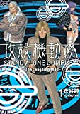 攻殻機動隊 STAND ALONE COMPLEX ~The Laughing Man~(1) (KCデラックス ヤングマガジン)