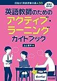 授業が変わる!  英語教師のためのアクティブ・ラーニングガイドブック (目指せ! 英語授業の達人)