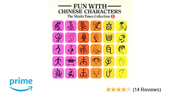 Fun With Chinese Characters Volume 1 Tan Huay Peng 9789810130046