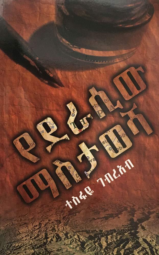 Yederasiw Mastawesha Amharic Tesfaye Gebreab 9781450709439 Amazon Com Books