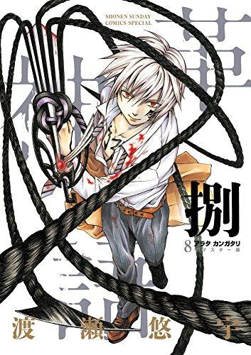 アラタカンガタリ~革神語~ リマスター版 8 (少年サンデーコミックススペシャル)