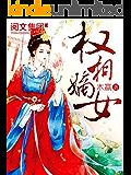 权相嫡女第2卷(阅文白金大神作家作品)