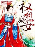 权相嫡女第3卷(阅文白金大神作家作品)