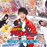 HIKONIN SENTAI AKIBA RANGER ORIGINAL ALBUM ENDING & NIJI YOME CD +bonus(2CD)