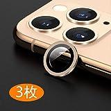 【2020年最新型】iPhone11 Pro max/iPhone 11 Pro カメラフイルム カメラ保護リング レンズ保護ガラスフィルム 自動吸着 カメラレンズ 保護フィルム【3枚セット】レンズ保護リング カメラ液晶強化フィルム 3D凹面設計一体型 超耐久 高透過率 超薄型 防水 耐油 指紋防止 耐衝撃 貼り付け簡単 Roovego (ゴールド)