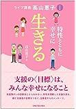 ライブ講義 高山恵子I 特性とともに幸せに生きる (ライブ講義高山恵子)