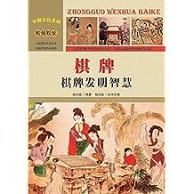 棋牌:棋牌发明智慧 (Chinese Edition)