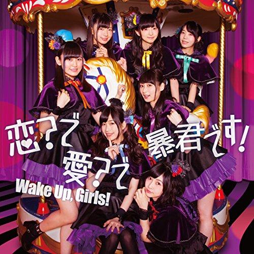 Wake Up Girls! / 恋?で愛?で暴君です![DVD付] ~TVアニメ「恋愛暴君」オープニングテーマ