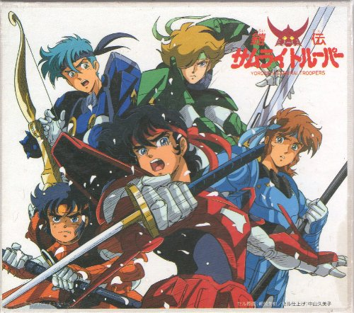 Yoroiden Samurai Troopers Soundtrack 1990 [Japan Import]
