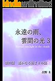 永遠の雨、雲間の光3: 第四話『遥かなる始まりの国』
