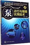 泵运行与维修实用技术