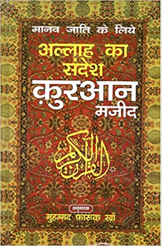 Buy Quran Majeed(Hindi Anuvad) Book Online at Low Prices in India