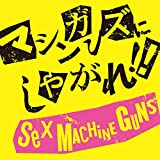 Machineguns No Ayumi