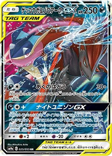 Pokemon card SM9a 025//055 Greninja /& Zoroark GX RR Night Unison Japanese