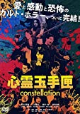 心霊玉手匣constellation [DVD]