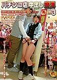 パチンコ店中出し痴漢3 [DVD]