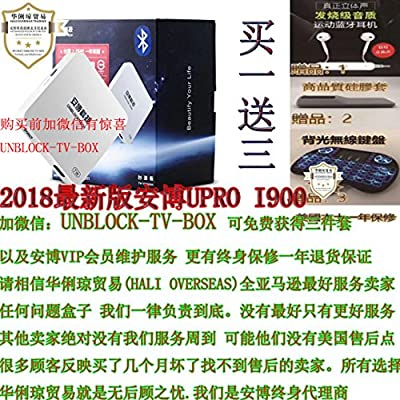 latests-2018-upro-ubox4-model-upro
