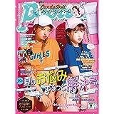 Popteen 2017年9月号