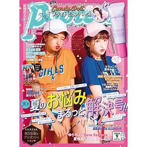 Popteen 2017年9月号 画像 A