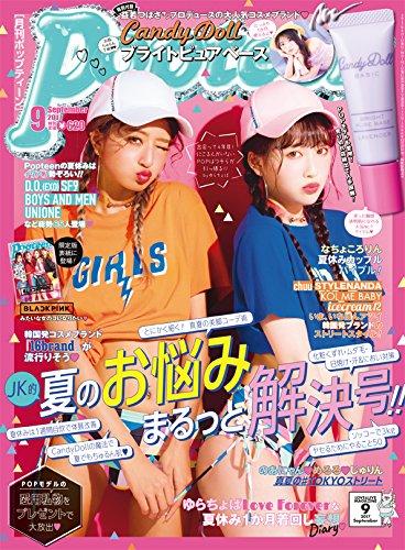 Popteen 2017年9月号 画像 A