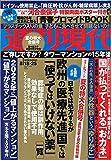 週刊現代 2018年 8/18・25 合併号 [雑誌]
