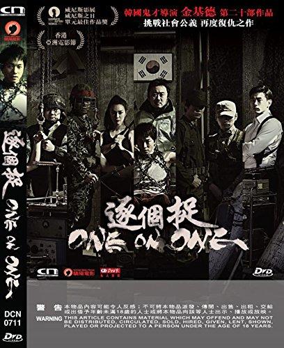 One On One (Region 3 DVD / Non USA Region) (English Subtitled) Korean movie aka Ildaeil