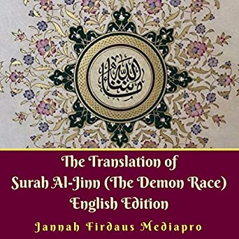 Amazon com: The Translation of Surah Al-Jinn (The Demon Race