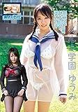 シースルー学園 ゆうみ [DVD]