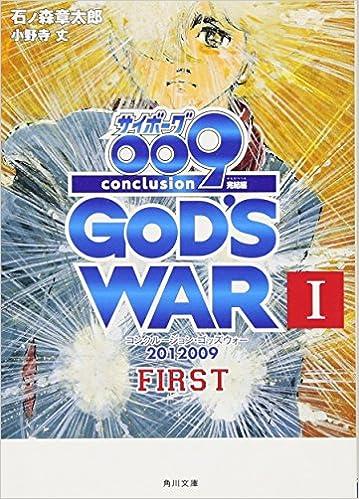 2012 009 conclusion GOD'S WAR
