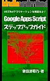 Google Apps Scriptステップアップガイド: GASでWebアプリケーションを構築せよ! STEPUPシリーズ (libroブックス)