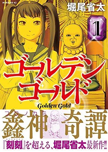 「ゴールデンゴールド」の画像検索結果