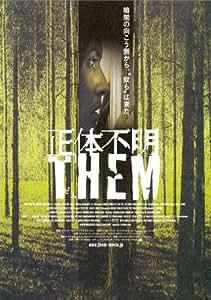 正体不明 THEM (ゼム) [DVD]