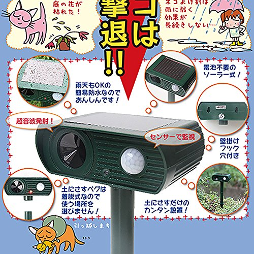 Cat repellent ultrasonic repel instrument cats Iratto S NK-001 by  (Image #4)